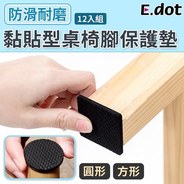 【 E.dot 】โต๊ะและเก้าอี้กันลื่นและแผ่นปิดเสียง