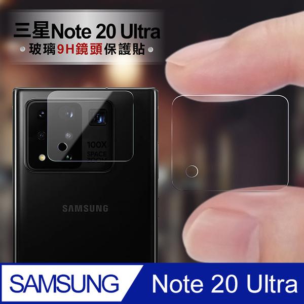 (CITY) ฟิล์มป้องกันเลนส์กล้องสําหรับ Samsung Galaxy Note 20 Ultra [Samsung note 20]