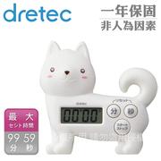 【 Dretec 】นาฬิกาจับเวลาสไตล์ชิบะอินุใหม่ - สีขาว
