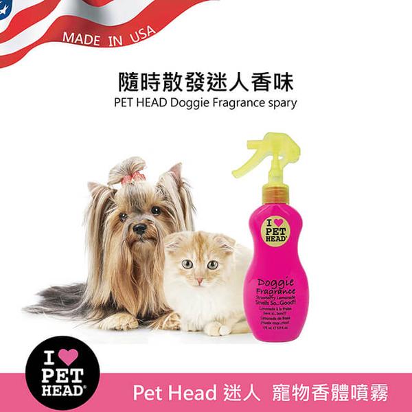 Pet Head 迷人寵物香體噴霧175ml