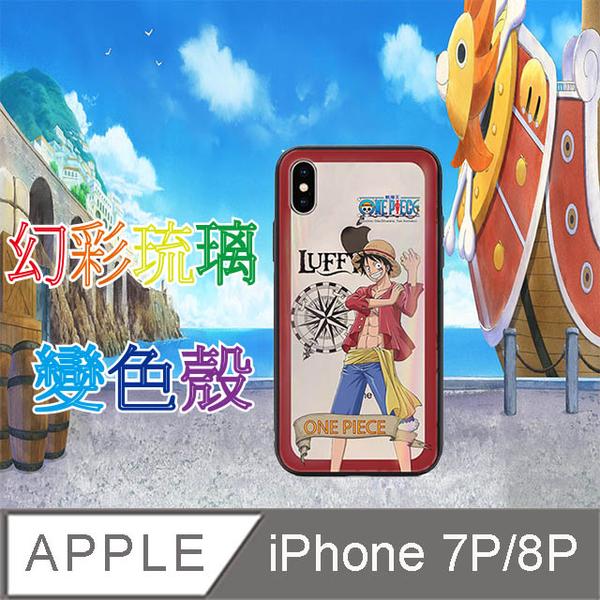 HongXin 航海王/海賊王 正版授權 iPhone 8 Plus / 7 Plus 5.5吋 幻彩琉璃變色鋼化玻璃殼(真人魯夫)