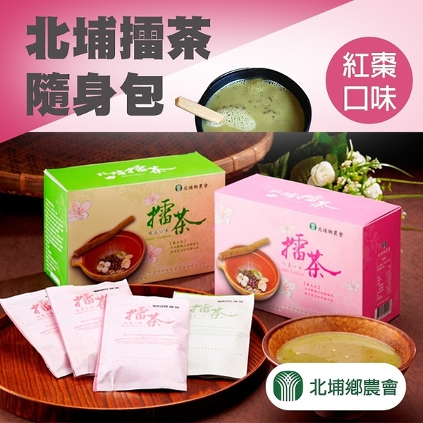 (Farmer\'s Association)Farmer\'s Association Beipu Leicha (pounded tea) Portable package - Red Date 38g*16 Bags/Box