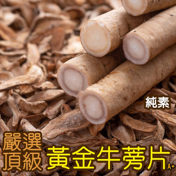 (PIN YII)PIN YII Strictly selected top golden burdock slices rich in dietary fiber and inulin 150g