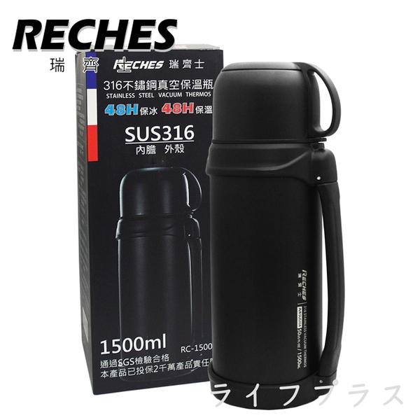(RECHES)Ruiqishi Stainless Steel 316 Vacuum Vacuum Flask-1500ml