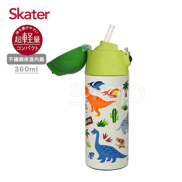 (skater)Skater straw stainless steel thermos (360ml) dinosaur