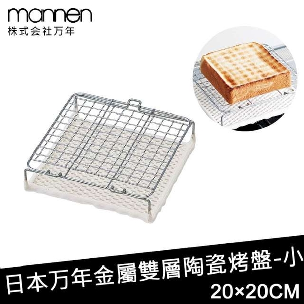 (MANNEN)[Japan MANNEN] Japan imported metal double ceramic bakeware-small (200×200mm)