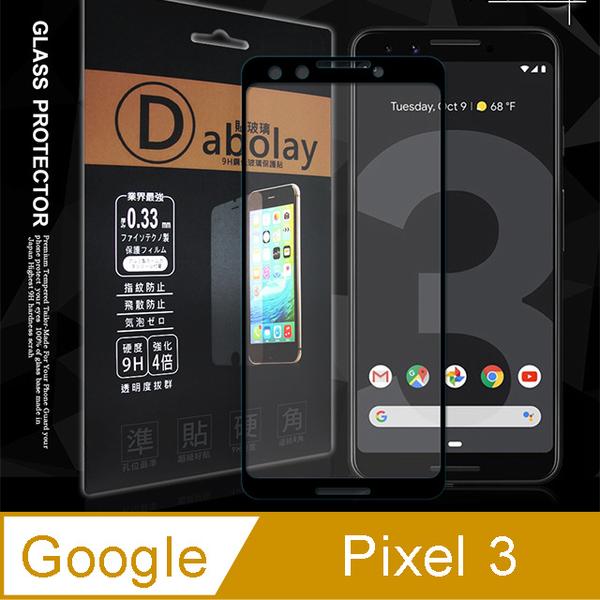 全膠貼合 Google Pixel 3 滿版疏水疏油9H鋼化頂級玻璃膜(黑)