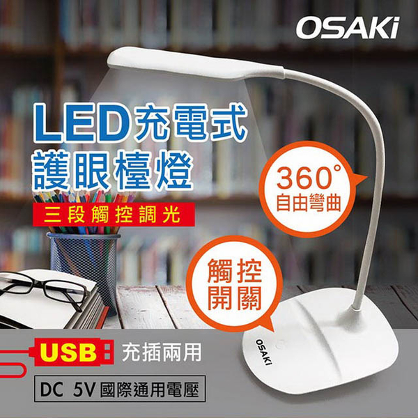 【OSAKI】 USB充/插2用可彎管暖黃光LED檯燈(TD618OS)