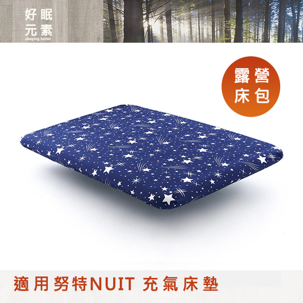 (Good sleep elements)Sleeping Elements-Meteor Shower Air Mattress Bed Pack (Applicable to NUIT L size)