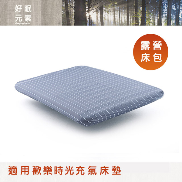 (Good sleep elements)Sleeping Elements-Auman Style Inflatable Mattress Bed Pack (For Happy Hour Outdoorbase) L