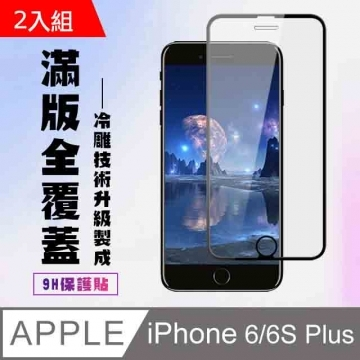Gaming high light transmission IPHONE6/6S PLUS cold engraving protective sticker 2 pcs