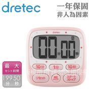 [Dretec] นาฬิกาจับเวลาภาพใหญ่น้อย (เวลา 199 นาที) -Pink