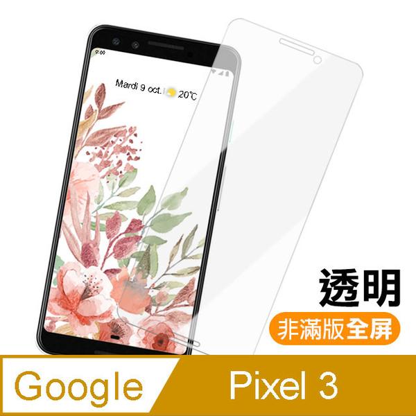 GOOGLE Pixel 3曲面 高清透明 9H 鋼化玻璃膜