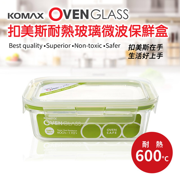 Kumex heat-resistant glass long crisper (usable in oven and microwave) 1040ml