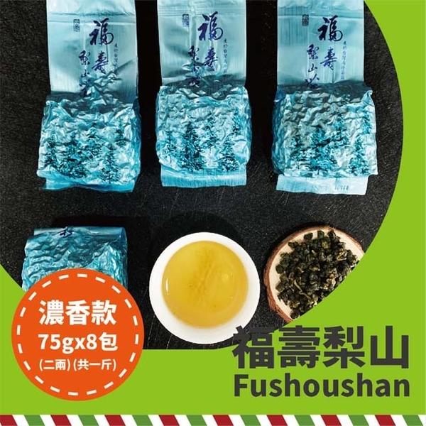 [Mingchi Tea Industry] Mountain Snow Secret Realm-Fushou Lishan Supreme Hand-picked High Cold Oolong (Fragrant) (75g x8)