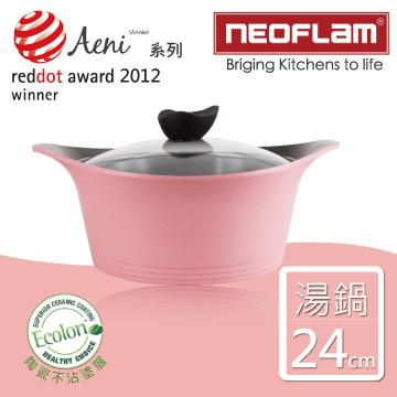 (NEOFLAM)[Korea NEOFLAM] 24cm ceramic non-stick soup pot + glass lid (Aeni series) - pink