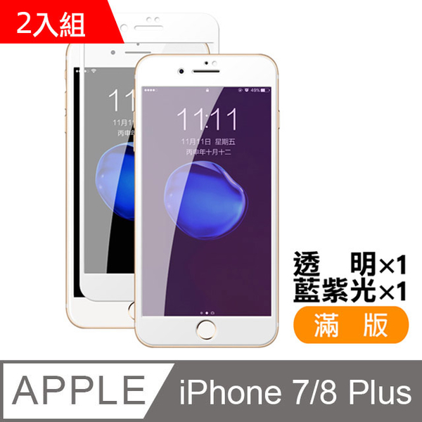 iPhone7/8 Plus 軟邊滿版 9H鋼化玻璃膜-超值2入組(透明/藍紫光)