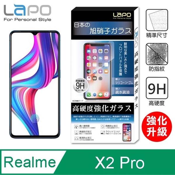 【LAPO】Realme X2 Pro 全膠滿版9H鋼化玻璃螢幕保護貼(滿版黑)