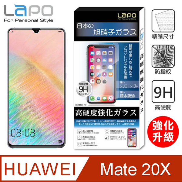 【LAPO】HUAWEI Mate20X 全膠滿版9H鋼化玻璃螢幕保護貼(7.2吋滿版黑)