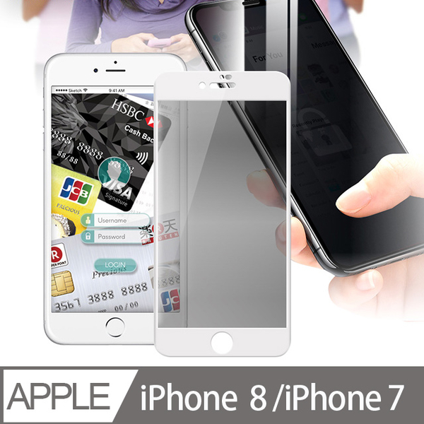 CITY for iPhone 8 / iPhone 7 防偷窺滿版玻璃保護貼-白