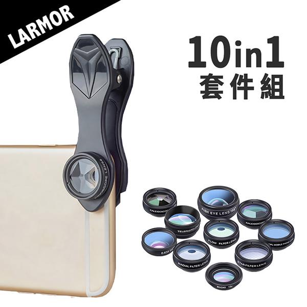(Larmor)Larmor LM-DG10 10 in 1 Multifunctional Professional Mobile Phone Lens Kit Set