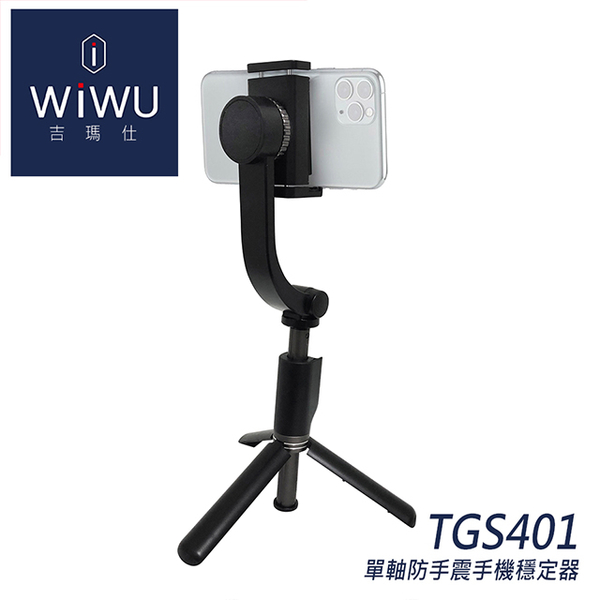 (wiwu)WiWU mobile phone single axis anti-shake stabilizer