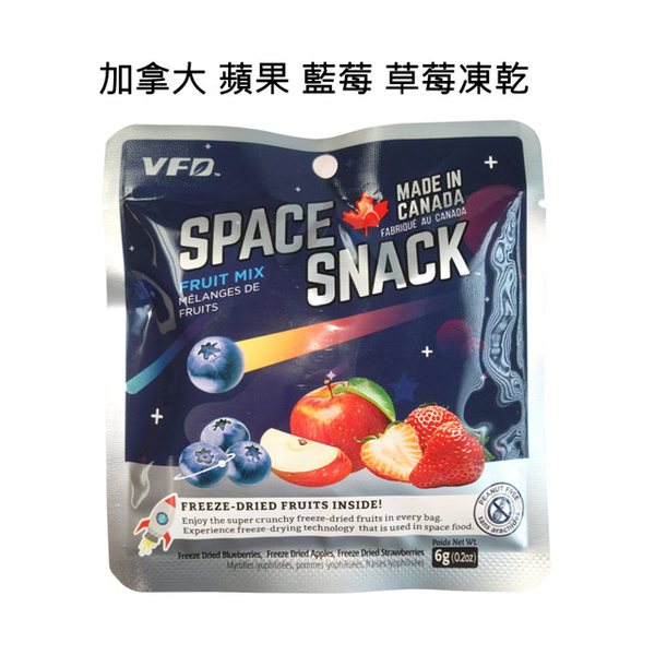 Canadian Apple Blueberry Strawberry Freeze Dried 6g 6g