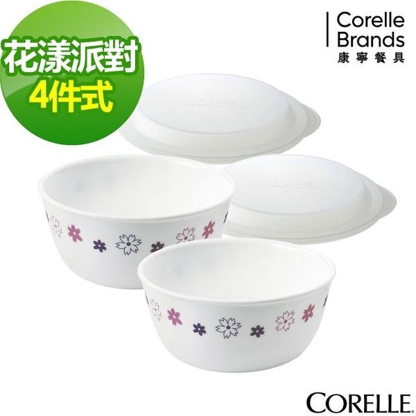 (CORELLE)CORELLE Corning Flower Party 4 Piece Meal Set - D01