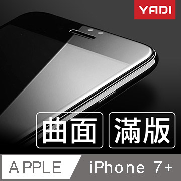 YADI Apple iPhone7 Plus/5.5吋/曲面滿版/鋼化玻璃膜/黑色