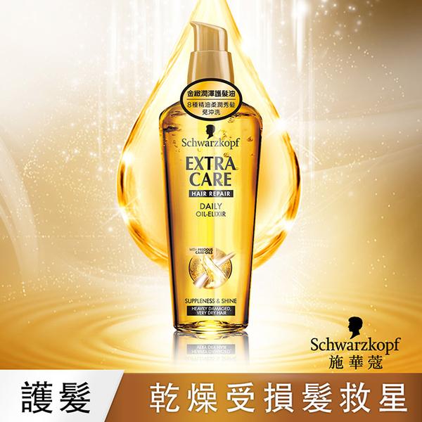 Schwarzkopf Golden Hair Treatment Essential Oil 75ml
