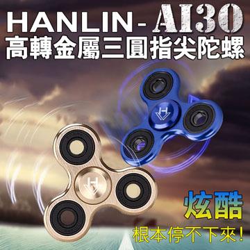 (HANLIN)HANLIN-AI3O high-turn metal three-round fingertip gyroscope