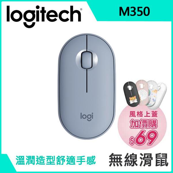 (logitech)Logitech M350 Pebble Wireless Mouse-Sky Blue