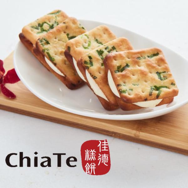 Pre-order Chia Te 佳德蔥軋餅(18 pieces*2 boxes) Nougat Biscuit แครกเกอร์ตังเมต้นหอม (green onion)