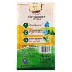 ฉัตรข้าวกล้องหอมมะลิ 2กก. Chat jasmine brown rice 2 kg. > 1ชุด