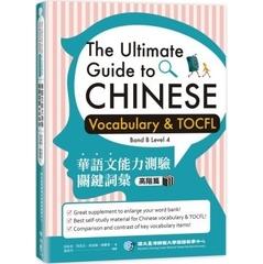 คำสำคัญของการสอบวัดระดับภาษาจีนขั้นสูง