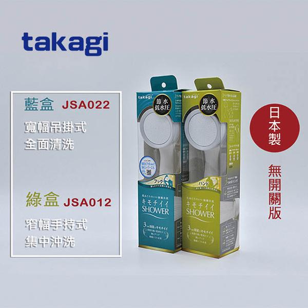 Takagi JSA012 / JSA022 หัวฝักบัวในห้องน้ำประหยัดน้ำหัวฝักบัวแรงดันน้ำต่ำไม่มีสวิตช์