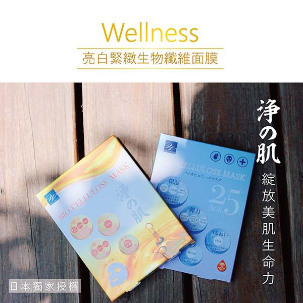 [Wellness Japanese] Brightening and Firming Bio-Fiber Mask 3pcs / box (Golden Model)