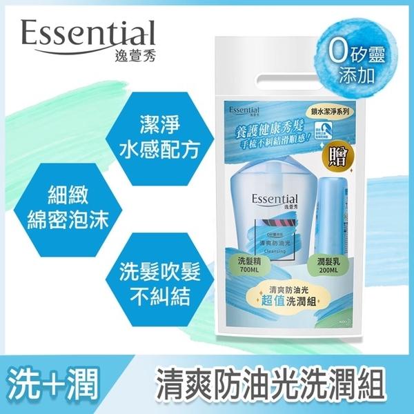 (essential)Yixuanxiu Refreshing Anti-shine Washing Set 700ml+200ml