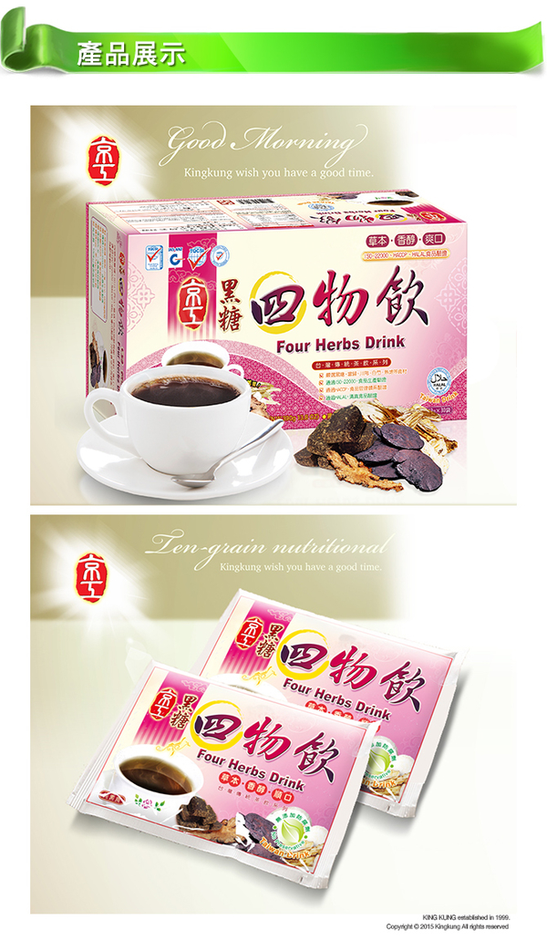 King Kung - เครื่องดื่มสมุนไพรสี่ชนิด (30 ซอง / กล่อง) (x2)