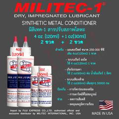Militec-1 Synthetic Metal Conditioner  4 us oz(120ml) 2 Bottles + 1 us oz (30ml) 2 Bottles/ มิลิเทค-1 สารปรับสภาพโลหะ