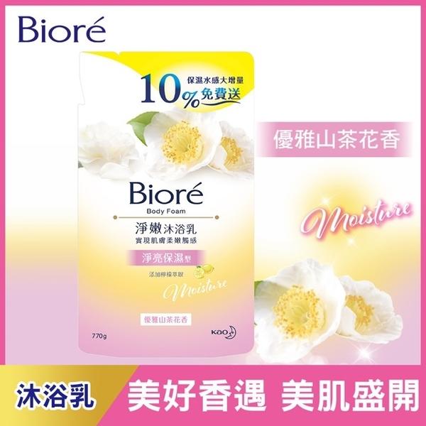 (biore)Biore Honey Cleansing Body Wash, Elegant Camellia Scent, Brightening Moisturizing Refill Pack 770g