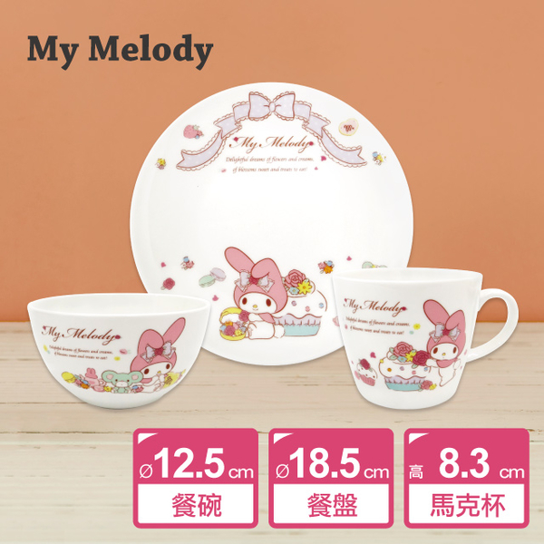 My Melody 餐具三件組