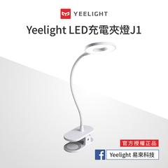 [Xiaomi] Yeelgiht LED Clip Light J1