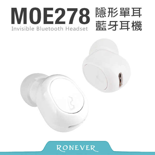 【Ronever】真無線藍牙耳機組-白(MOE278)