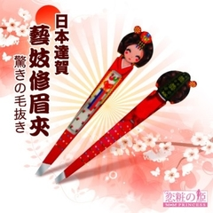 Love Makeup-Japan Taga Geisha Eyebrow Clip (2 ชิ้น)