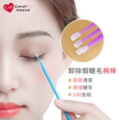 [Cap] สำลีเช็ดขนตาปลอม (100 ชิ้น 1 แพ็ค)