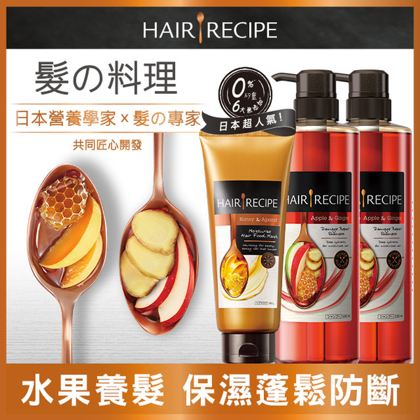 Hair Recipe Ginger Apple Shampoo 530mlx2 + Honey High Concentration Nutrition Repair Hair Mask 180gX1