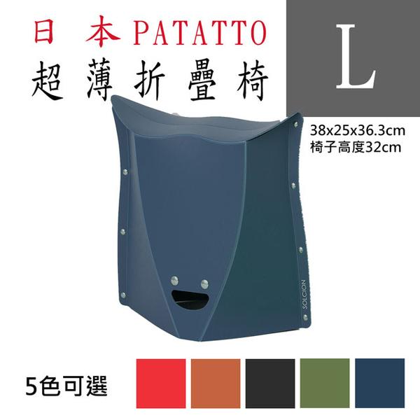 เก้าอี้ปิดด่วน PATATTO ญี่ปุ่นรุ่นที่สอง / เก้าอี้พับ / เก้าอี้ตั้งแคมป์ / เก้าอี้พกพา / เก้าอี้เข้าคิว (อินพุตขนาน) (L) - สีน้ำเงินเข้ม