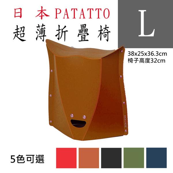 เก้าอี้ปิดด่วน PATATTO ญี่ปุ่นรุ่นที่สอง / เก้าอี้พับ / เก้าอี้ตั้งแคมป์ / เก้าอี้พกพา / เก้าอี้เข้าคิว (อินพุตขนาน) (L) - สีส้ม