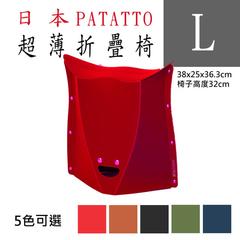 เก้าอี้ปิดด่วน Patatto ญี่ปุ่นรุ่นที่สอง / เก้าอี้พับ / เก้าอี้ตั้งแคมป์ / เก้าอี้พกพา / เก้าอี้เข้าคิว (อินพุตแบบขนาน) (L) - สีแดง